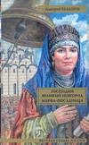 Господин Великий Новгород; Марфа-посадница