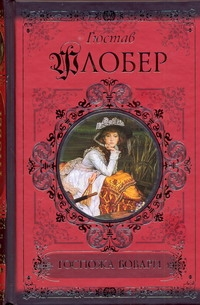 Флобер Г. - Госпожа Бовари. Саламбо обложка книги