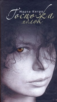 Кетро Марта - Госпожа яблок обложка книги