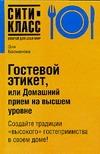 Басманова Э.Б. - Гостевой этикет, или Домашний прием на высшем уровне' обложка книги