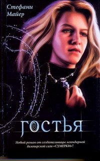 Майер С. - Гостья обложка книги
