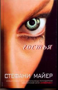 Гостья обложка книги