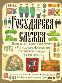Государева служба Романцов С.В.
