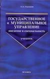 Одинцов А.А. - Государственное и муниципальное управление. Введение в специальность обложка книги