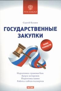 Коняев С - Государственные закупки обложка книги