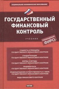 Государственный финансовый контроль ( Сабитова Н.М.  )