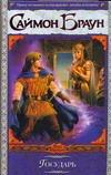 Браун Саймон - Государь' обложка книги