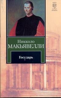 Государь обложка книги