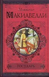 Государь. История Флоренции обложка книги