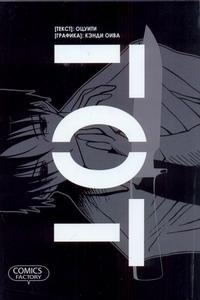 Оцуити - Гот обложка книги