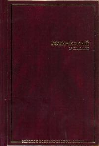 Готический роман Гурова (умерла) И.Г.