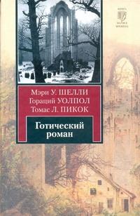 Шелли М. - Готический роман. Демоны и призраки обложка книги