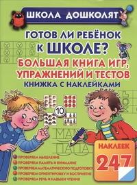 Жукова О.С. - Готов ли ребенок к школе? Большая книга игр, упражнений и тестов. Книжка с накле обложка книги