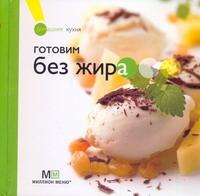 Шевчук - Готовим без жира обложка книги