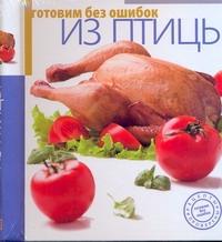 - Готовим без ошибок Из птицы обложка книги
