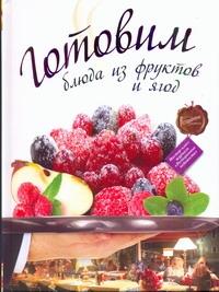 - Готовим блюда из фруктов и ягод обложка книги