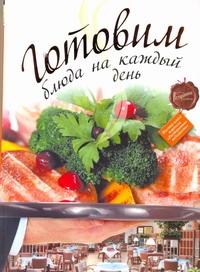 - Готовим блюда на каждый день обложка книги