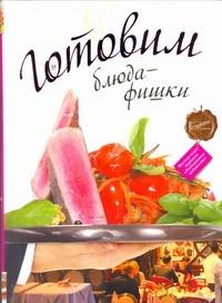 - Готовим блюда-фишки обложка книги