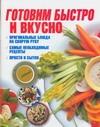 Резько И.В. - Готовим быстро и вкусно обложка книги