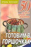 Смирнова Л. - Готовим в горшочках обложка книги