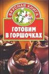 Жукова В.Н. - Готовим в горшочках обложка книги