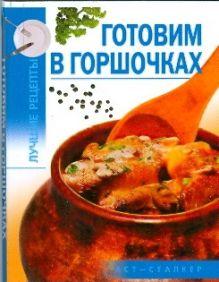 Калинина А. - Готовим в горшочках обложка книги