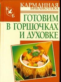 Готовим в горшочках и духовке обложка книги