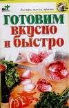 Аристамбекова Н.Е. - Готовим вкусно и быстро обложка книги