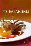 Гончарова Э. - Готовим из баранины обложка книги