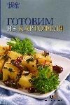 Гончарова Э. - Готовим из картофеля обложка книги