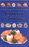 Карпенко Т. - Готовим из птицы обложка книги
