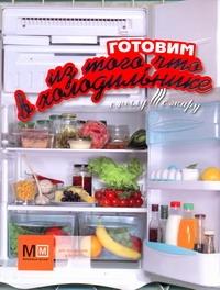Ильиных Н.В. - Готовим из того, что в холодильнике обложка книги
