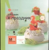 Ильиных Н.В. - Готовим к празднику обложка книги