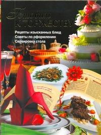 Бойко Е.А. - Готовим к торжеству обложка книги