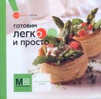 Черепанова - Готовим легко и просто обложка книги
