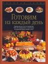 Карпенко Т. - Готовим на каждый день обложка книги