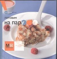 Ильиных Н.В. - Готовим на пару обложка книги