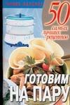 Смирнова Л. - Готовим на пару обложка книги