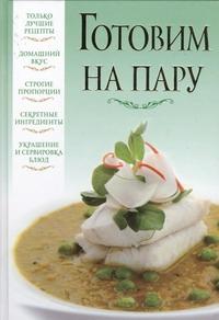 Орлова Любовь - Готовим на пару обложка книги