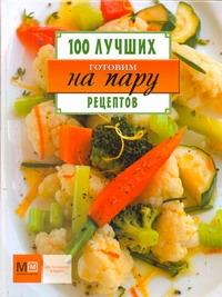 - Готовим на пару.100 лучших рецептов обложка книги