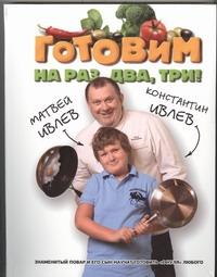 Ивлев К - Готовим на раз, два, три! обложка книги
