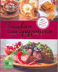 Ильиных Н.В. - Готовим по-грузински обложка книги