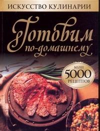 Смирнова Л. - Готовим по-домашнему 5000 рецп. обложка книги