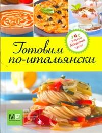 Ильиных Н.В. - Готовим по-итальянски обложка книги