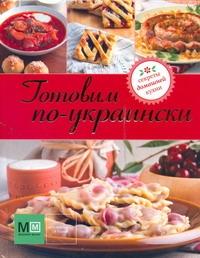 Ильиных Н.В. - Готовим по-украински обложка книги