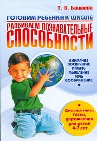 Башаева Т.В. - Готовим ребенка к школе: развиваем познавательные способности. Внимание, восприя обложка книги