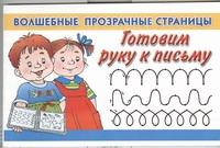 Новиковская О.А. - Готовим руку к письму обложка книги