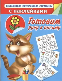 Дмитриева В.Г. - Готовим руку к письму с наклейками обложка книги