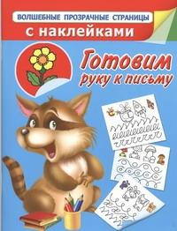 Готовим руку к письму с наклейками Дмитриева В.Г.