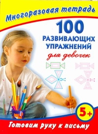Дмитриева В.Г. - Готовим руку к письму. 100 развивающих упражнений для девочек. Многоразовая тетр обложка книги